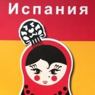 ¿Preparados para el Turismo Ruso?